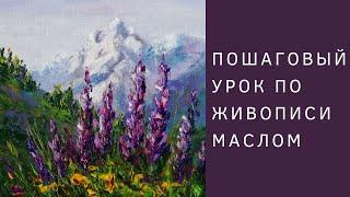 """Пишем маслом Горный пейзаж (запись вебинара, урок марафона """"Я рисую каждый день""""))"""