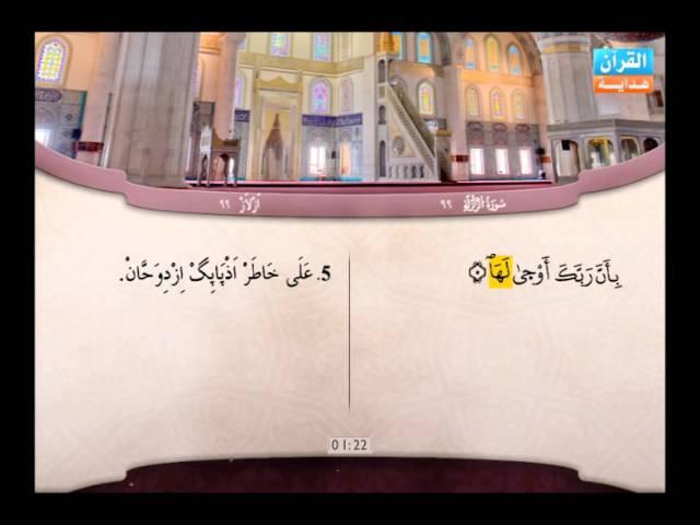 99 |  Az-Zalzalah |  Mahmoud Khalil Al-Housari