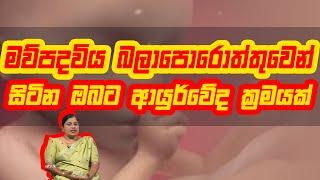 මව්පදවිය බලාපොරොත්තුවෙන් සිටින ඔබට ආයුර්වේද ක්රමයක් | Piyum Vila | 08-09-2020 | Siyatha TV Thumbnail