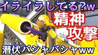 【スプラトゥーン2】S+50カンスト勢のガチマッチ!イライラしてる?www潜伏バシャバシャイカ忍者ローラー!