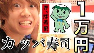 一皿100円のかっぱ寿司で1万円使い切るまで帰れま10!!!!