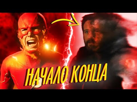 Миры будут УМИРАТЬ! [Обзор 1, 2 серии] / Флэш I Стрела ; The Flash I Arrow