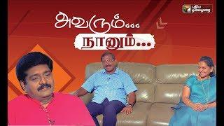 விஜயகாந்த் ஒரு ஜென்டில்மேன் கலங்கிய மாஃபா பாண்டியராஜன்   Avarum Naanum   Vijayakanth   Jayalalithaa