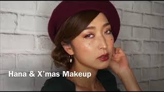 2019 HANA【X'mas makeup】