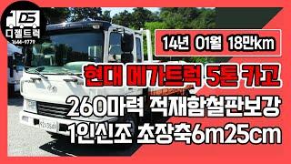 현대 메가트럭 5톤카고 2014년식 18만Km 260마…