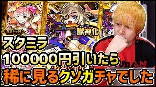 【モンスト】流石にこれはない...スタミラ100000円引いた結果が笑えない【ぎこちゃん】 thumbnail