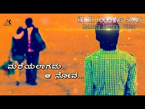 ಕಣ್ಣಿನಲ್ಲಿ ಕಣ್ಣನಿಟ್ಟು | Kanninalli Kannanittu | Heart touching kannada lyrics song | whatsapp status