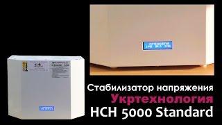 видео Однофазный стабилизатор напряжения Энерготех Standard 5000