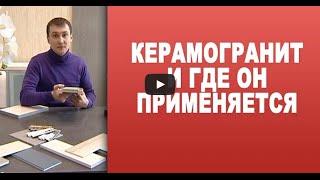 Плитка керамогранит. Где используется плитка керамогранит?(, 2015-02-19T11:55:02.000Z)