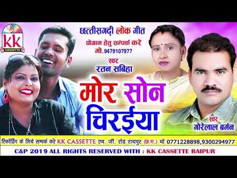 Gorelal Barman   Ratan Sabiha   Cg Song   Mor Son Chiraiya    New Chhatttisgarhi Geet HD Video 2019