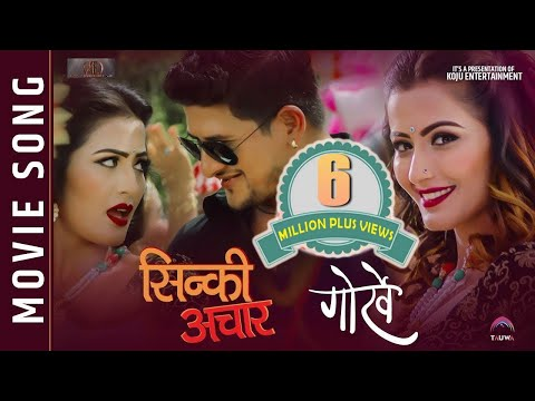 Sinki Achar | New Nepali Movie Song 2018 | Gorkhe | Ft. Rabindra Pratap Sen, Anjali Adhikari