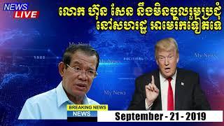 Cambodia Hot News, RFA Khmer News 21 September 2019, My News