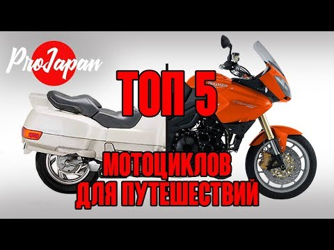 ТОП-5 мотоциклов для туризма от дешевых к дорогим