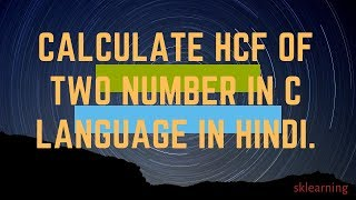 CALCULATE HCF OF TWO NUMBER IN C LANGUAGE IN HINDI