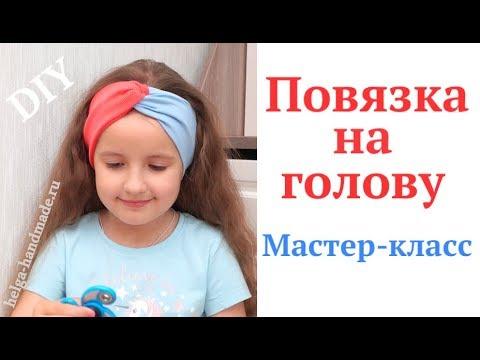 Повязка на голову для девочки своими руками из ткани мастер класс