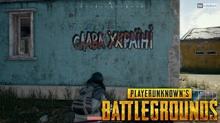 PLAYERUNKNOWN'S BATTLEGROUNDS. Партизаним.