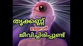 ആറാമിന്ദ്രിയം വിശ്വസിച്ചാലും ഇല്ലെങ്കിലും | ExtraSensory Perception | Churulazhiyatha Rahasyangal MT