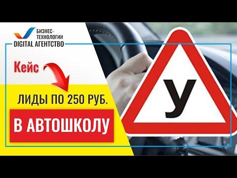 Обзор кейса: Лендинг автошколы + Яндекс Директ. Цена лида 248 руб.