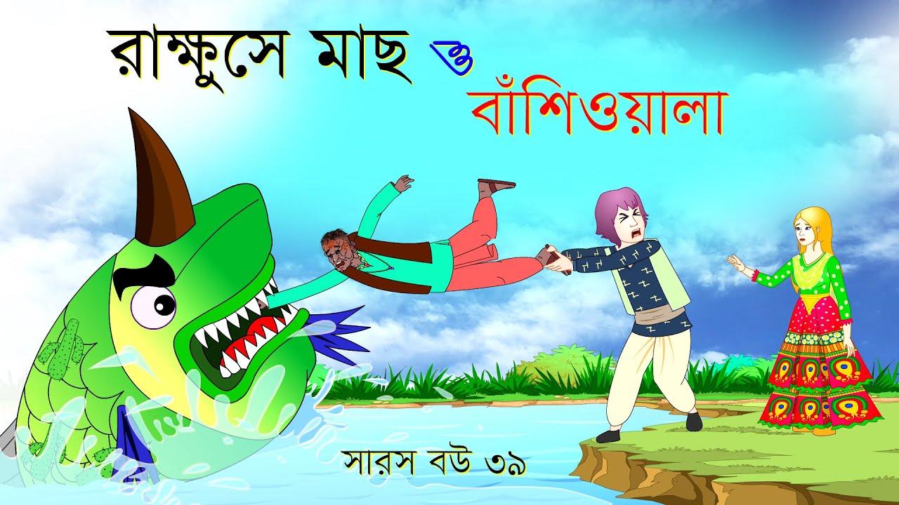 সারস বউ পর্ব ৩৯ | Saras Bou 39 | রাক্ষুসে মাছ | @Katun TV
