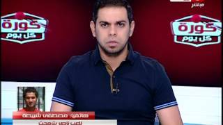 كورة كل يوم |   مصطفى شبيطة لاعب نادى بتروجيت يشرح أسباب الهزيمة من الاهلى