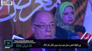 مصر العربية | وزير الثقافة: المغرب ستحل ضيف شرف معرض الكتاب عام 2017