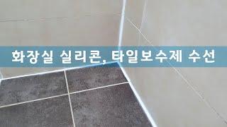 화장실 실리콘, 타일보수제 수선하기