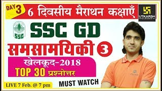 Day-3 | Top 30 Questions | खेलकूद-2018 | Current Affairs | SSC GD मैराथन क्लास | By Mukesh Sir