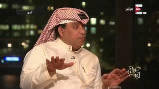 كل يوم - ضابط مخابرات قطري سابق: كل شي في قطر بيد حمد بن جاسم و الأمير تميم