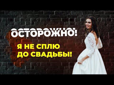 До свадьбы нельзя или можно? Осторожно, мое мнение! | Таня Сторожева (16+)