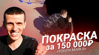 КРУТАЯ ПОКРАСКА Toyota Mark 2 за 150к!