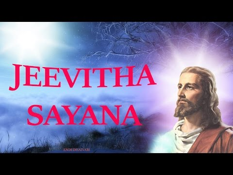 Jeevitha Sayana Theerathirunnu njan l  Malayalam Christian devotional song