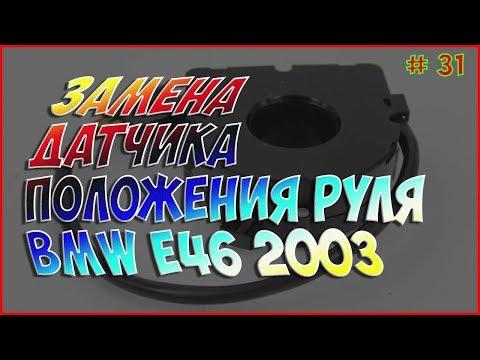 РЕМОНТ ДАТЧИКА ПОЛОЖЕНИЯ РУЛЕВОГО КОЛЕСА УГЛА ПОВОРОТА РУЛЯ LWR РЕМОНТ BMW E46