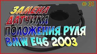 RULDA G'ILDIRAK ta'mirlash RULDA BURCHAGI LWR TA'MIRLASH BMW E46