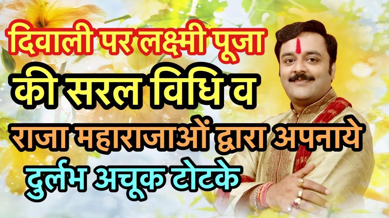 Diwali 2018, दिवाली पूजा का शुभ मुहूर्त,पूजा विधि,दिपावाली पर करें ये टोटके,विपदा होगी दूर,बढ़ेगी आय