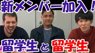 留学生の新メンバー加入!
