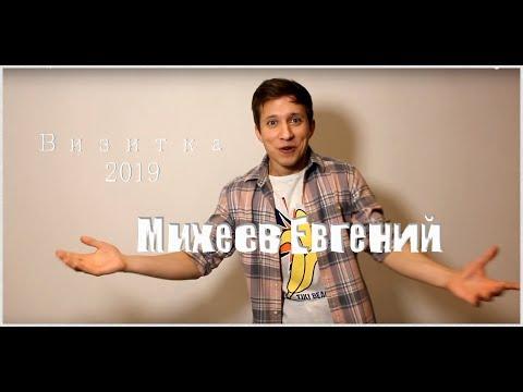 Визитка актер Михеев Евгений 2019