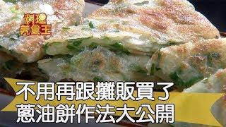 【料理美食王精華版】不用再跟攤販買了 蔥油餅作法大公開