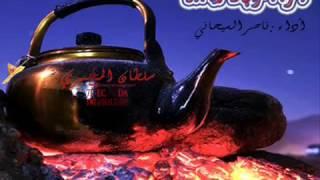شيلة ترحيبيه اداء ناصر السيحاني