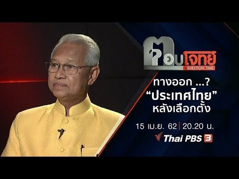 """ทางออก ...? """"ประเทศไทย"""" หลังเลือกตั้ง : ตอบโจทย์ (15 เม.ย. 62)"""