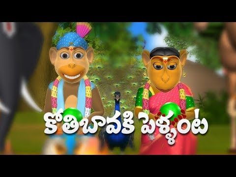 Koti Bavaku Pellanta Telugu Rhymes for Children - 3D Animation Telugu Kids Songs