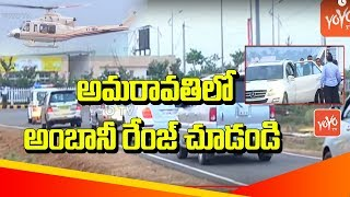 Mukesh Ambani at Amaravati Secretariat | Reliance Group Chairmen Mukesh Ambani Lifestyle | YOYO TV