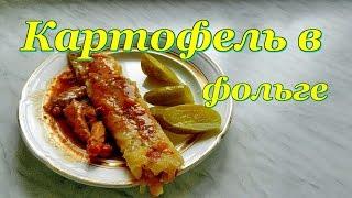 Картошка в фольге. Колбаса картофельная. Видео рецепты от Борисовны.