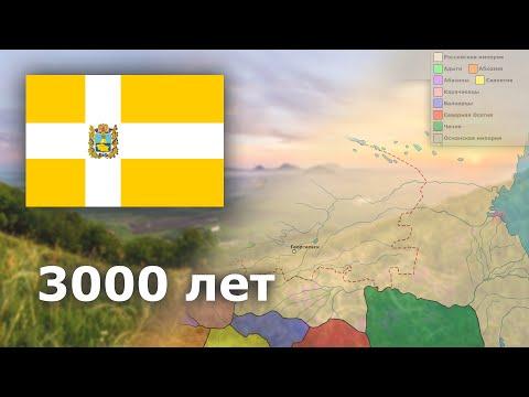 История Ставропольского края 1000 до н.э. - 2019 год, на карте