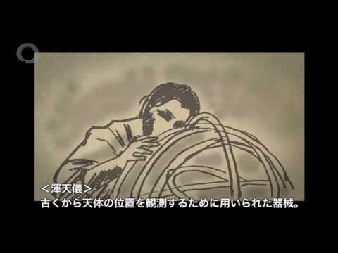 風之荘「円相」42麻田剛立 - You...