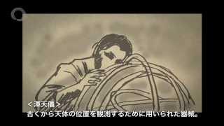 風之荘「円相」42麻田剛立