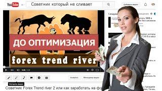 Продолжение . Дооптимизация советника Forex Trend River 2.0