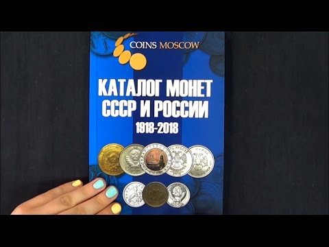 The 5th issue of the Catalog for USSR and Russia coins 1918-2018
