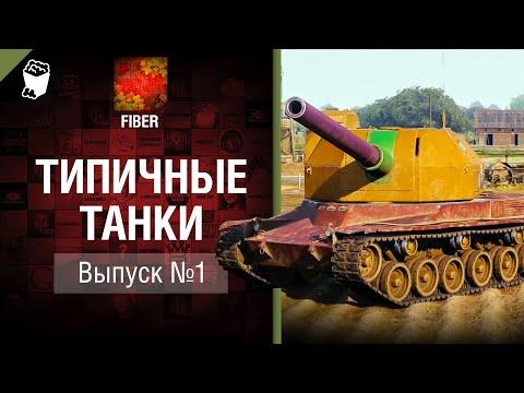 Типичные танки №1 - от Fiber [World of Tanks]