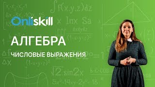 Алгебра 7 класс : Числовые выражения