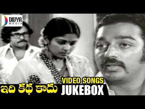 Idi Katha Kaadu Telugu Movie | Video Songs Jukebox | Kamal Haasan | Chiranjeevi | Jayasudha